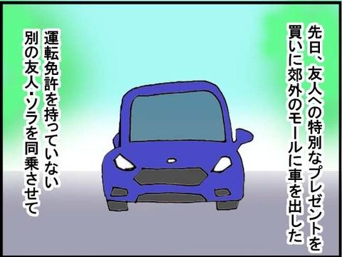 ■車で密を避ける■1コマ目■