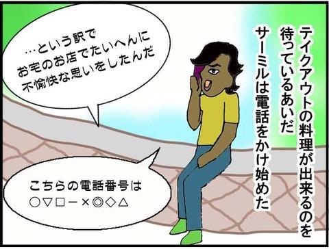 ■単なる無礼?人種差別(4)■3コマ目
