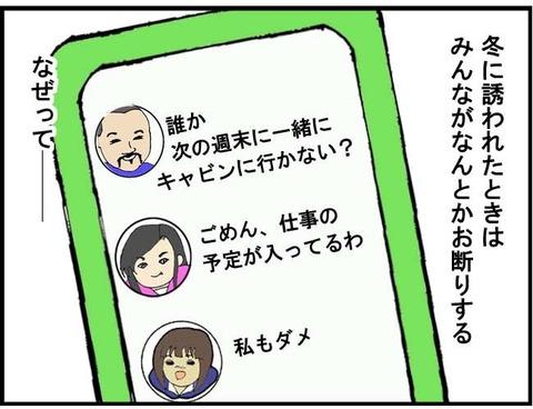 ■凍るトイレ■3コマ目