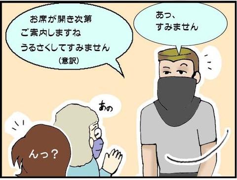 ■単なる無礼?人種差別(3)■4コマ目