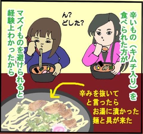 辛い物を食べた方がマシ■全体■