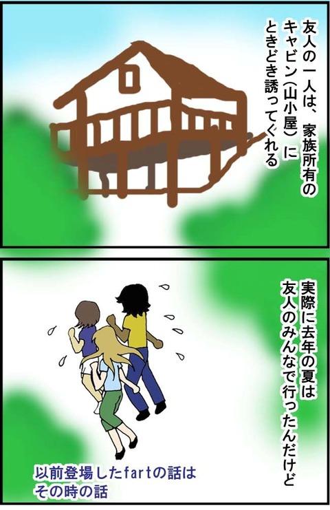 ■凍るトイレ■1&2コマ目