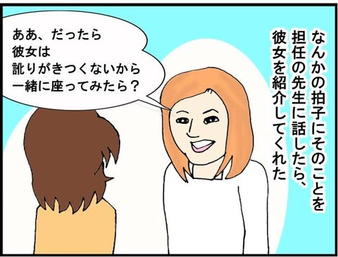 ■ソマリー・ファーストコンタクト■4コマ目