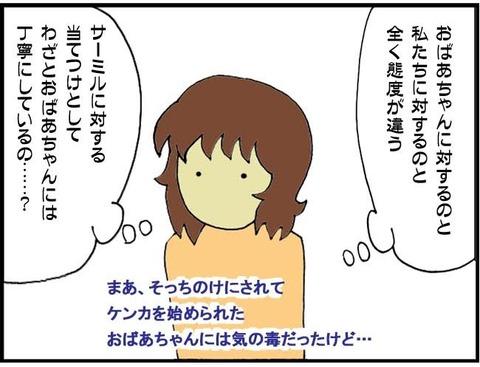 ■単なる無礼?人種差別(3)■5コマ目