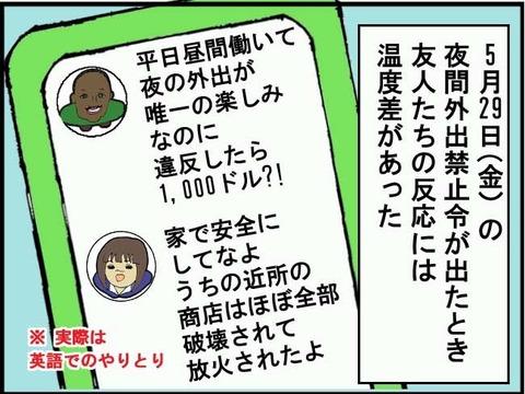Riot(6)■1コマ目