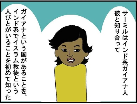 ■出会い14 サーミル■1コマ目