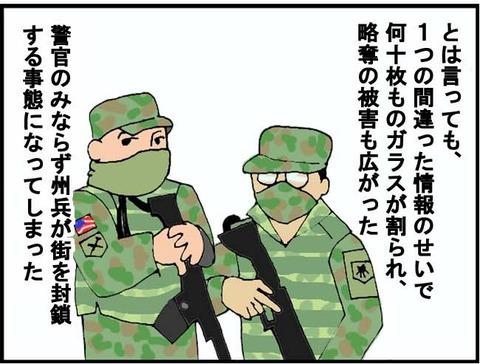 ■暴動から3カ月後 6■2コマ目