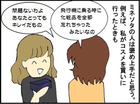 ■I♡MN■2コマ目