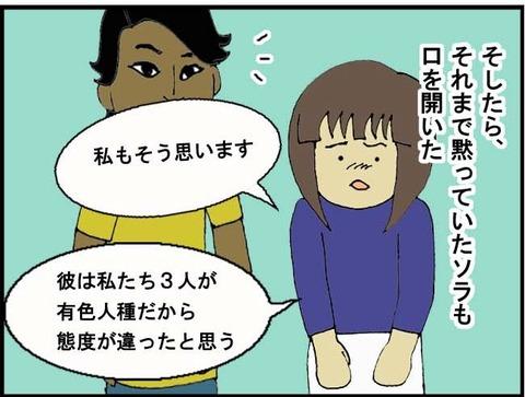 ■単に無礼?(5)■4コマ目