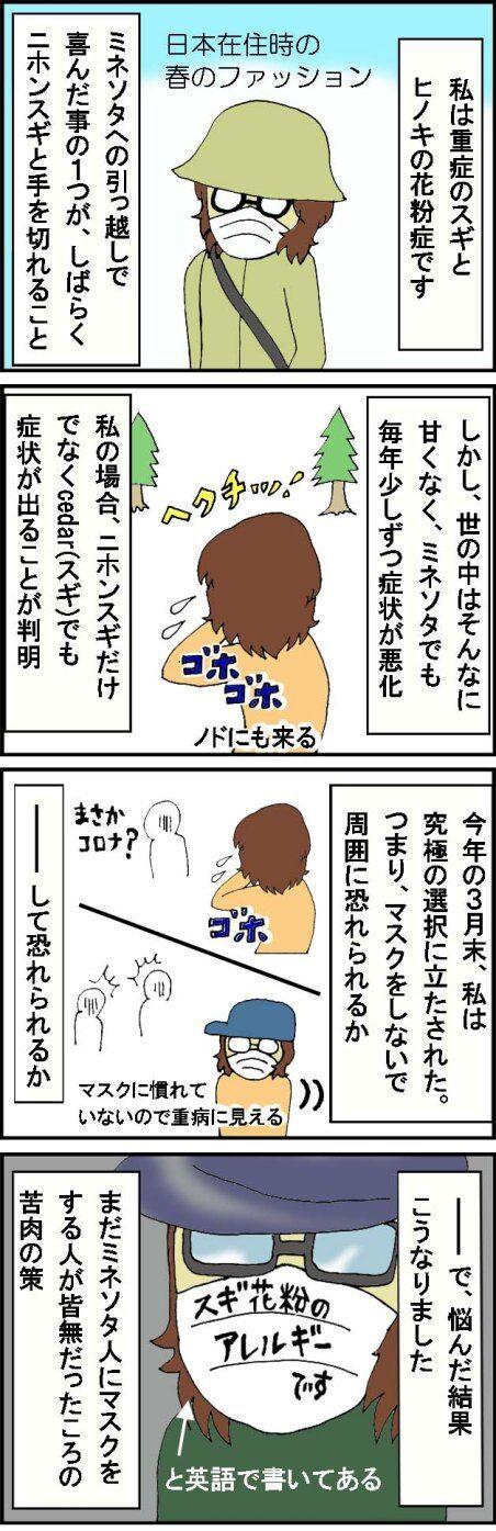 マスクに文字■全体■