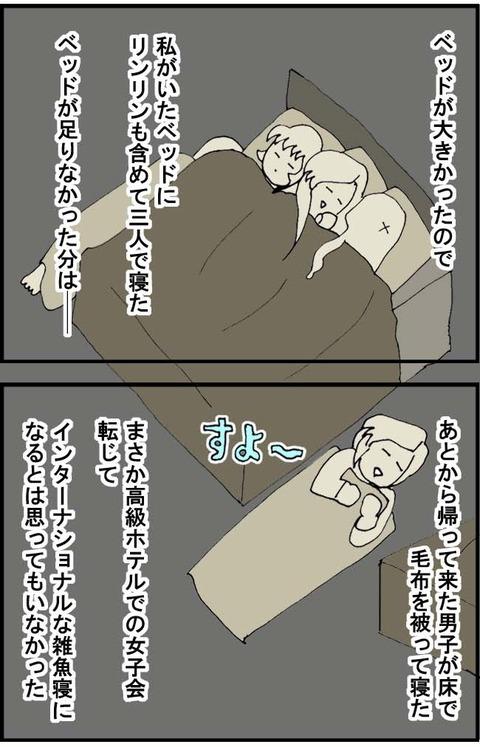 ■出会い13 雑魚寝I■3&4コマ目