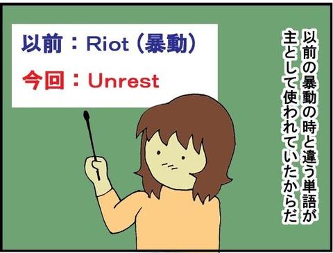 ■3カ月目の暴動 7■2コマ目
