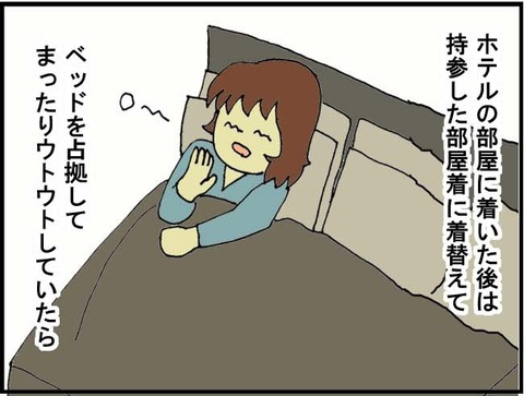 ■出会い13 雑魚寝I■1コマ目