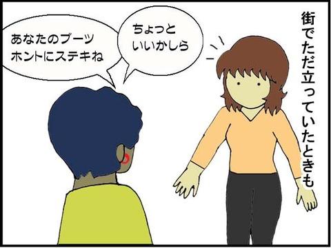 ■I♡MN■3コマ目