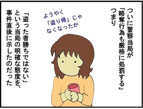 ■3カ月後の暴動 5■4コマ目