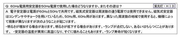q & a蛍光灯_01