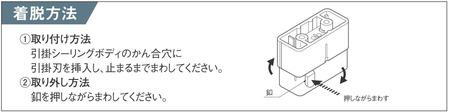 引掛けシーリング種類5