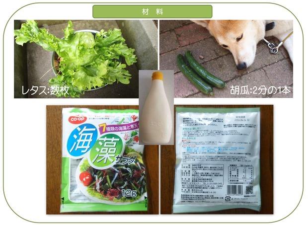 海藻サラダ材料