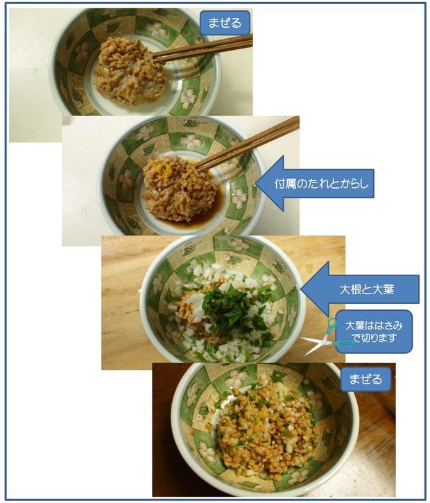 挽き割り納豆と大葉と大根混ぜる