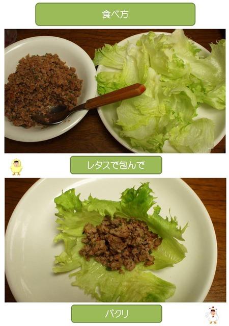 豚挽き肉のレタス包み食べ方