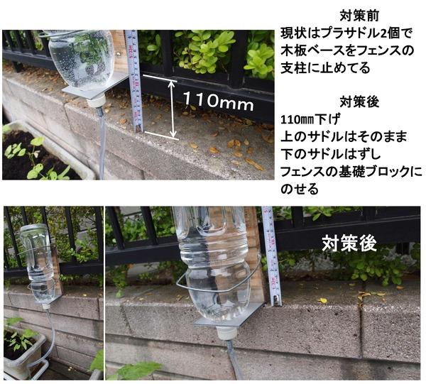プランター専用水やりペットボトル(pb2013-1)対策後