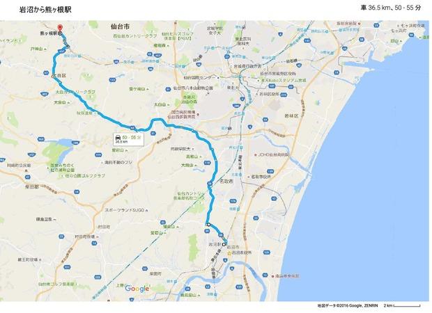 岩沼駅 から 熊ヶ根駅 秋保経由- Google マップ