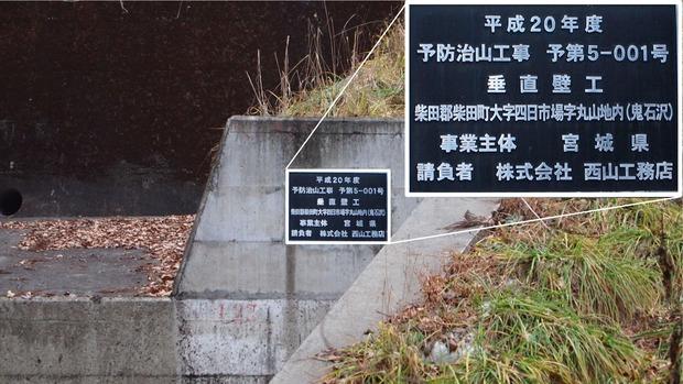 鬼石沢砂防ダム