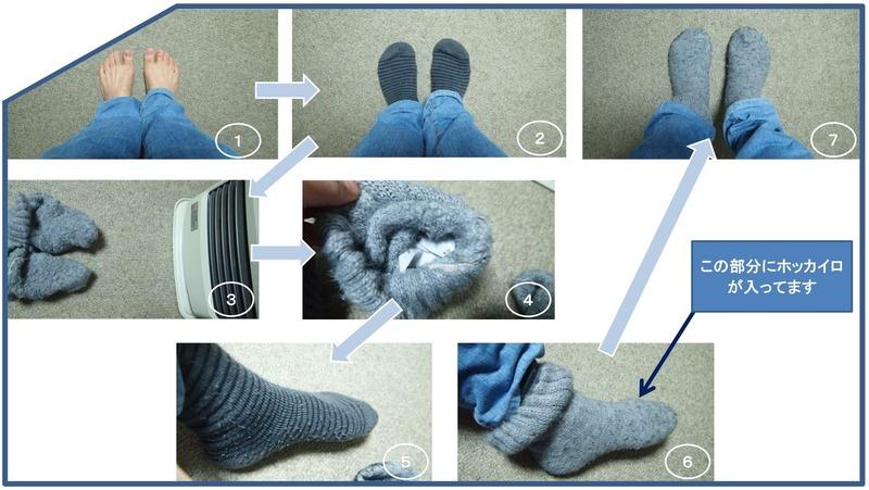 ホッカイロをより暖かく靴下編
