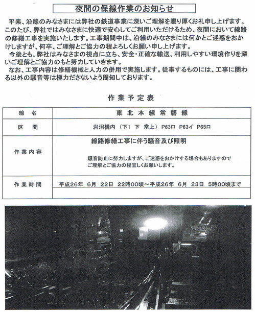 岩沼駅保線作業2014年6月22日20140716_00000