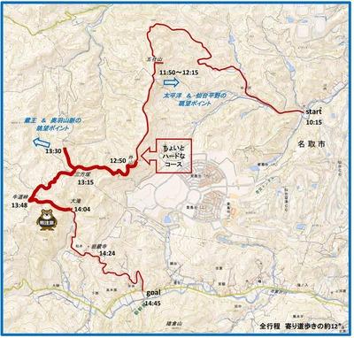 20141215外山―大滝