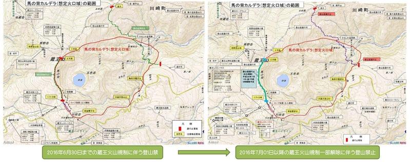蔵王火山規制6月7月