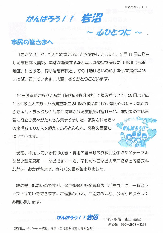 CCI20110421_00000