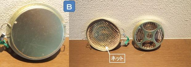 蚊取り線香容器B