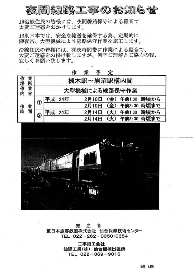CCI20120209_00000