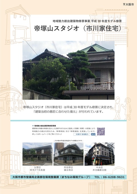 工事中パネル(市川家住宅)_02