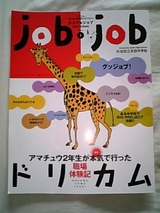 jobjob「ドリカム」