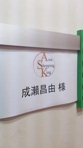 アジアショッピングキング