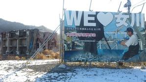 We Love 女川