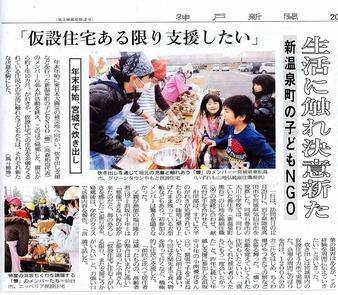 東日本大震災/「神戸新聞」(2013年1月19日)