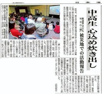 「日本海新聞」(2013年1月23日)
