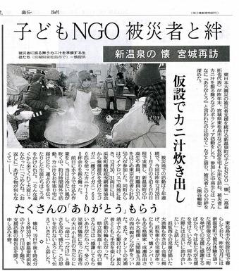 東日本大震災/「読売新聞」(2012年1月19日)