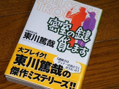 11.02.13密室の鍵貸します 出張の往復の新幹線で読んだ 東川篤哉の「密室の鍵貸します」 と