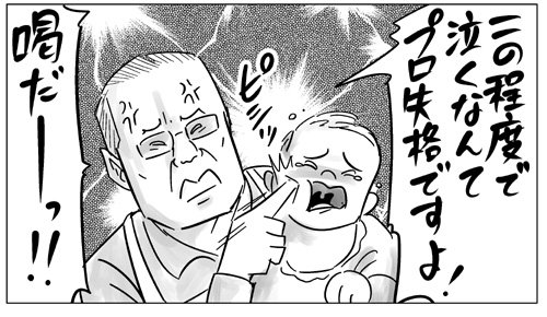アサ芸0510