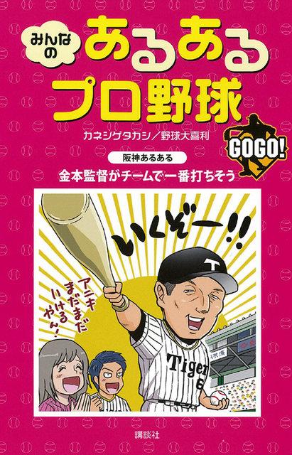 GOGO_hyoshi