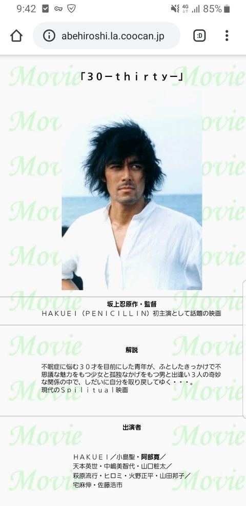 【悲報】阿部寛さんのホームページ、月末でギガが足りず開けない