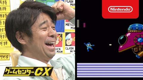 ゲームセンターCXで好きな回早い者勝ち