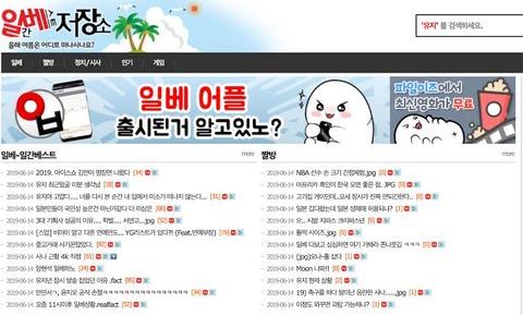 韓国の活動家「NOJAPAN!」イルベ民「ほーんw」