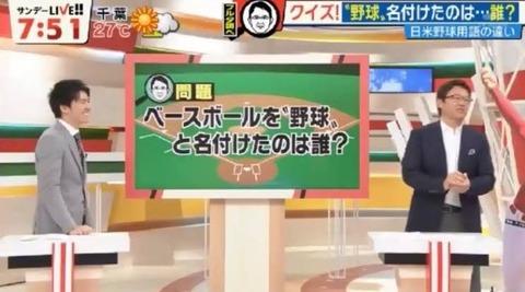 問題「ベースボールを野球と訳した人物は誰?」彡(゚)(゚)「!!!