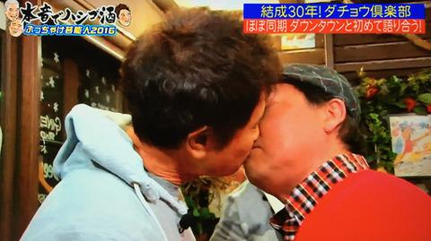 【悲報】浜田雅功さん、不倫相手とのキス写真が流出してしまう…