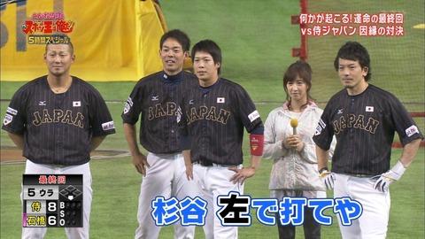 中日与田様、リアル野球BANに意見書を提出し死亡